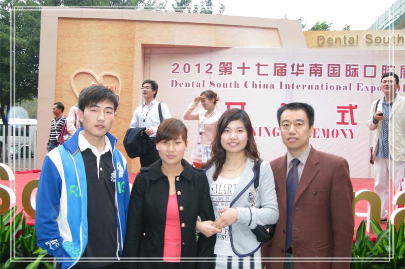 2012第十七届华南国际口腔展